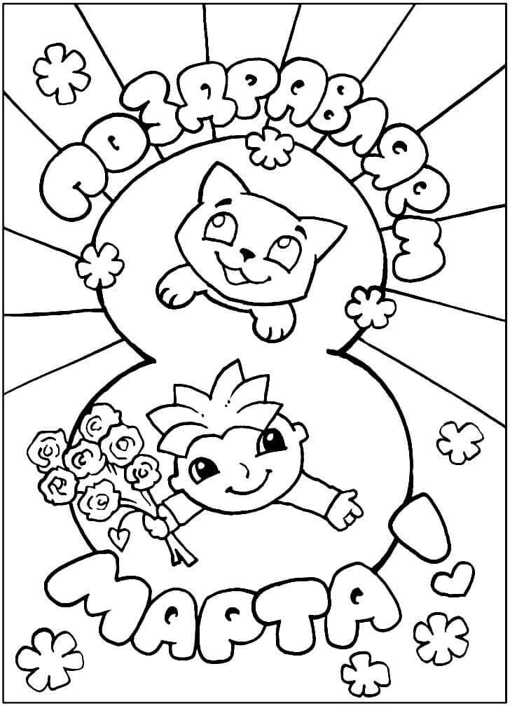 Открытки раскраски на 8 марта для детей, страшилки