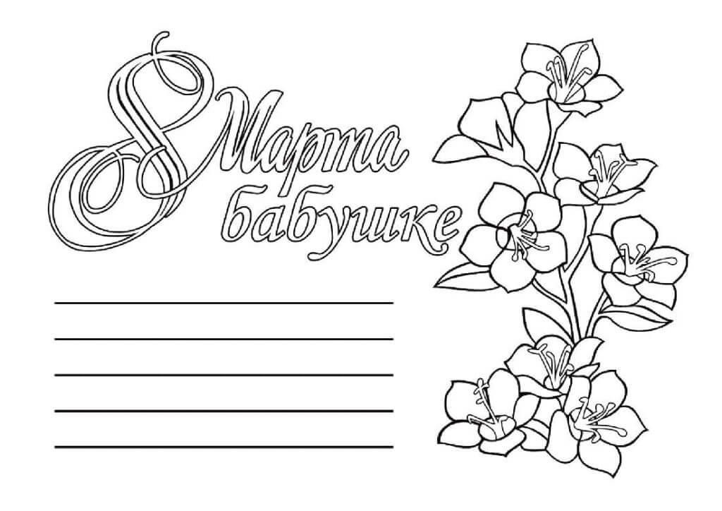 Открытка для мамы 8 марта шаблоны