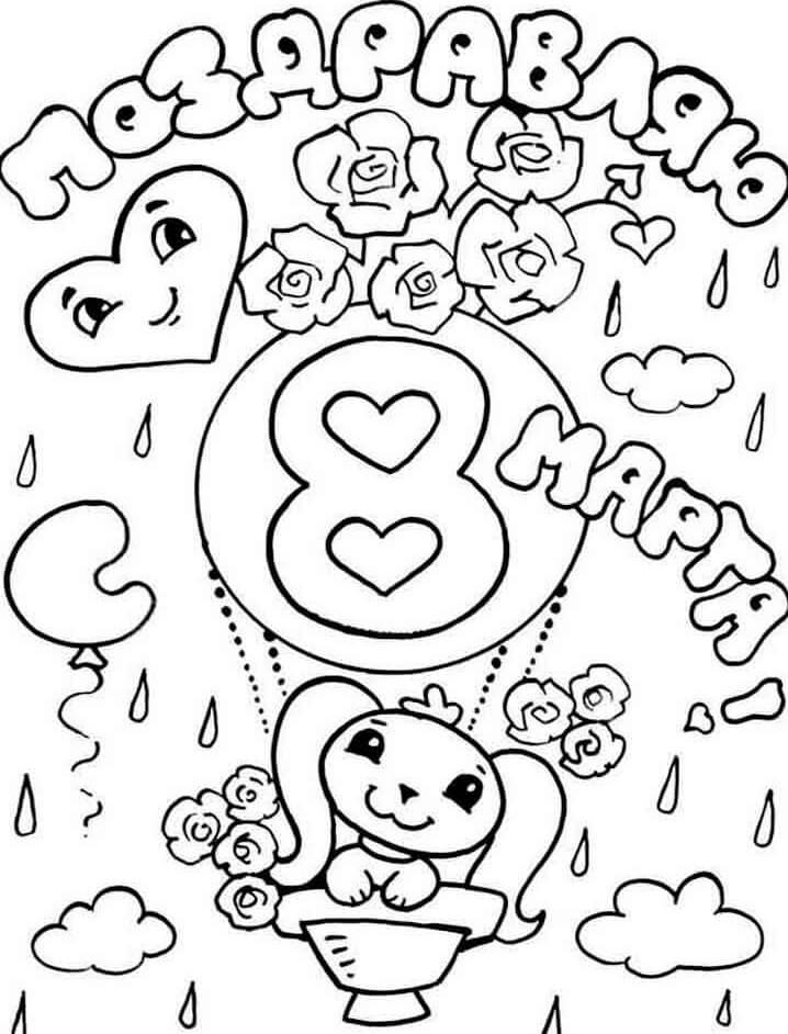 Сделать музыкальную, раскраска открыток для девочек