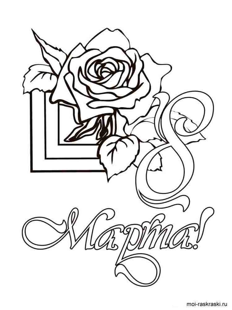 Открытка для бабушки на 8 марта нарисовать, надписью люблю