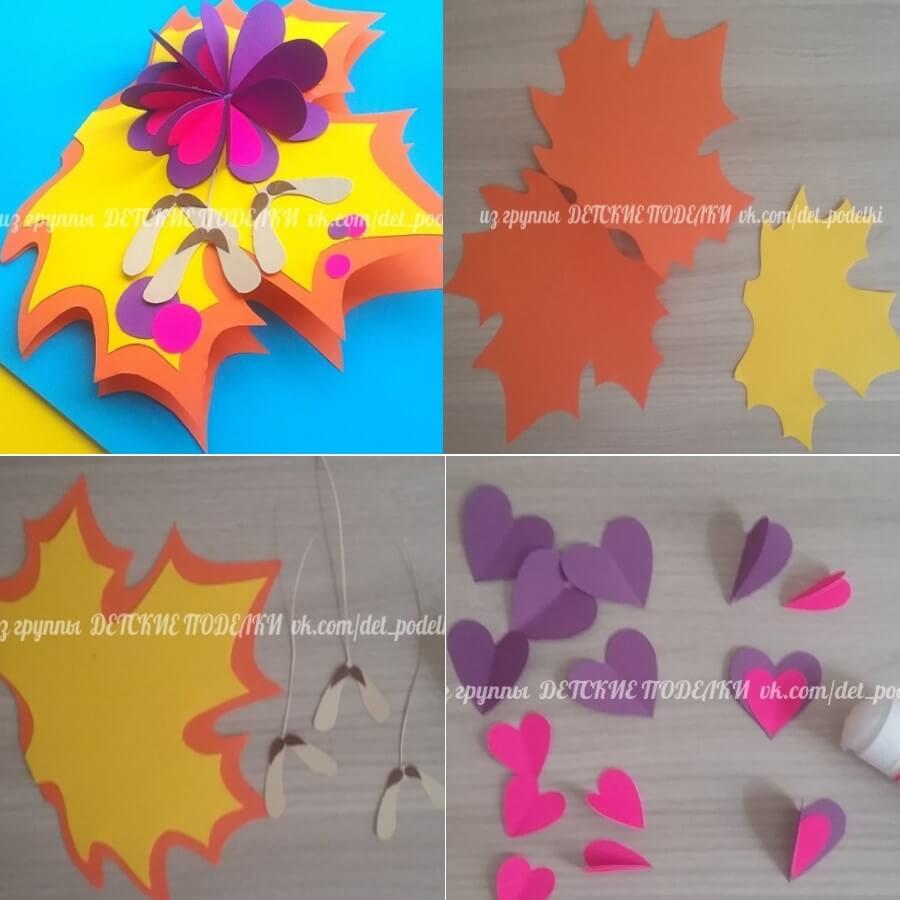 Аппликация на тему «Осень». Осенние идеи из цветной бумаги и ...