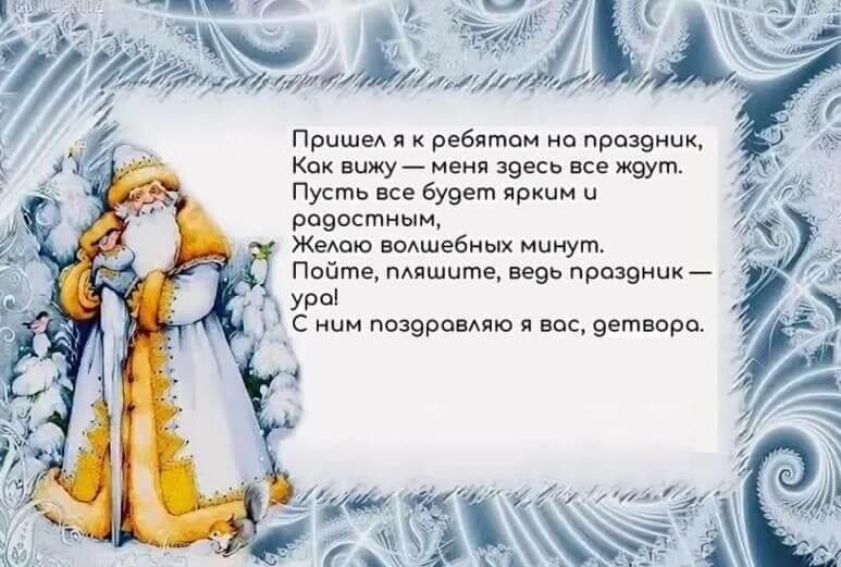 угол стихи деда мороза и снегурочки короткие это спортивный