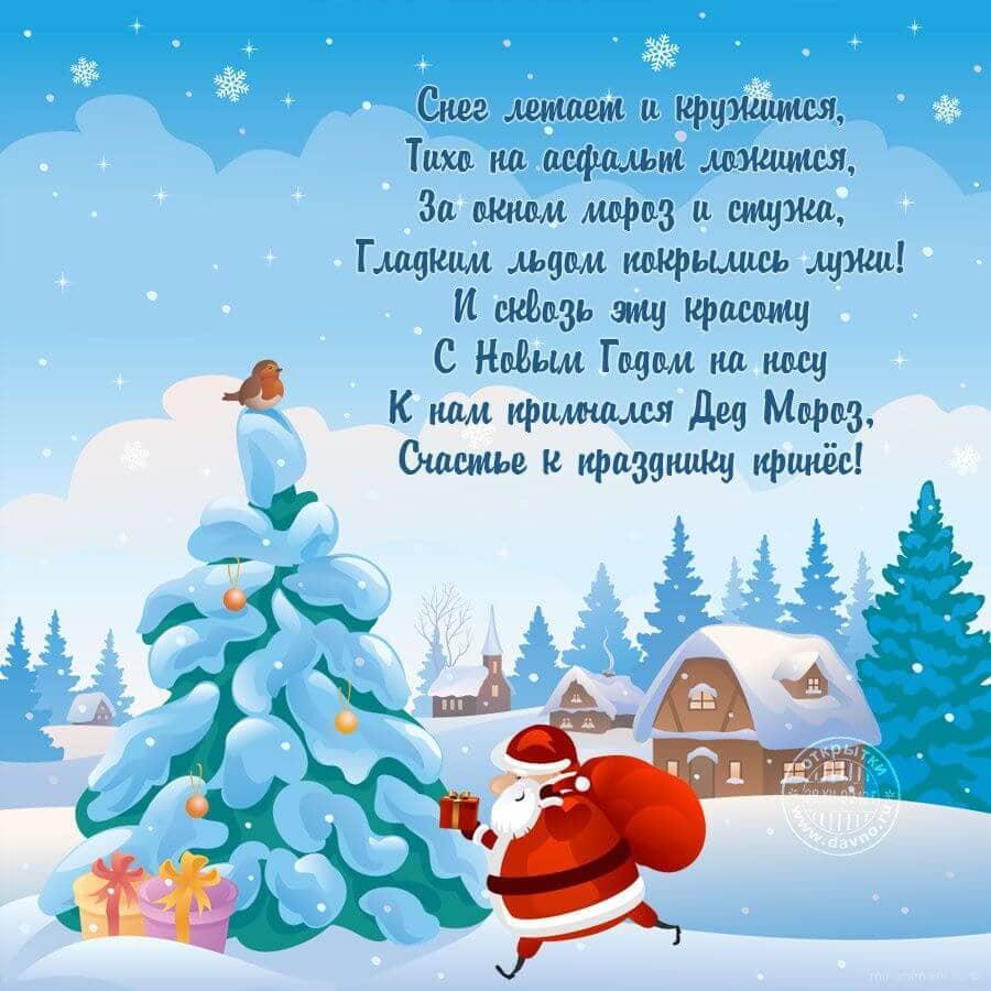 Новогодние поздравление в стихах для детей
