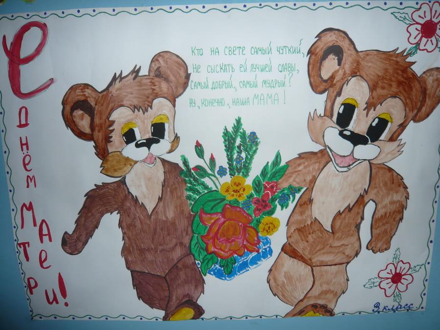 Плакат ко Дню Матери 2020 своими руками — 88 идей рисунков